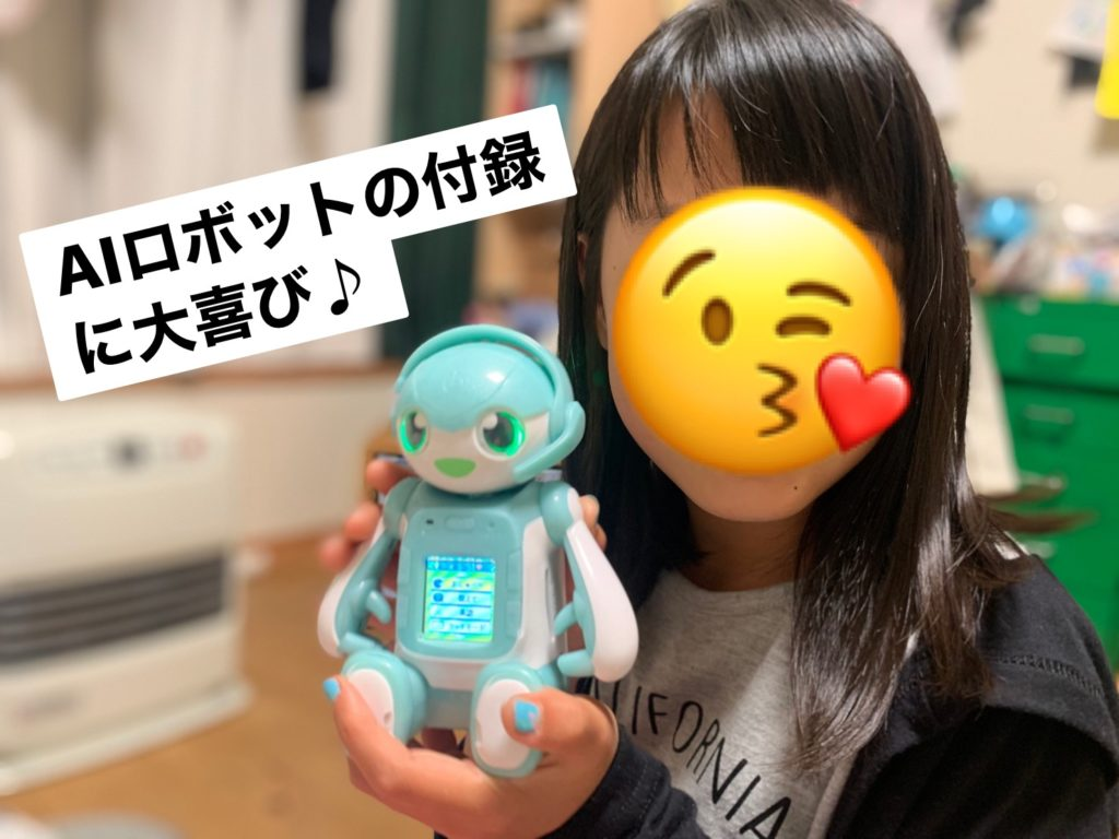 AIロボットの付録に大喜び。画像