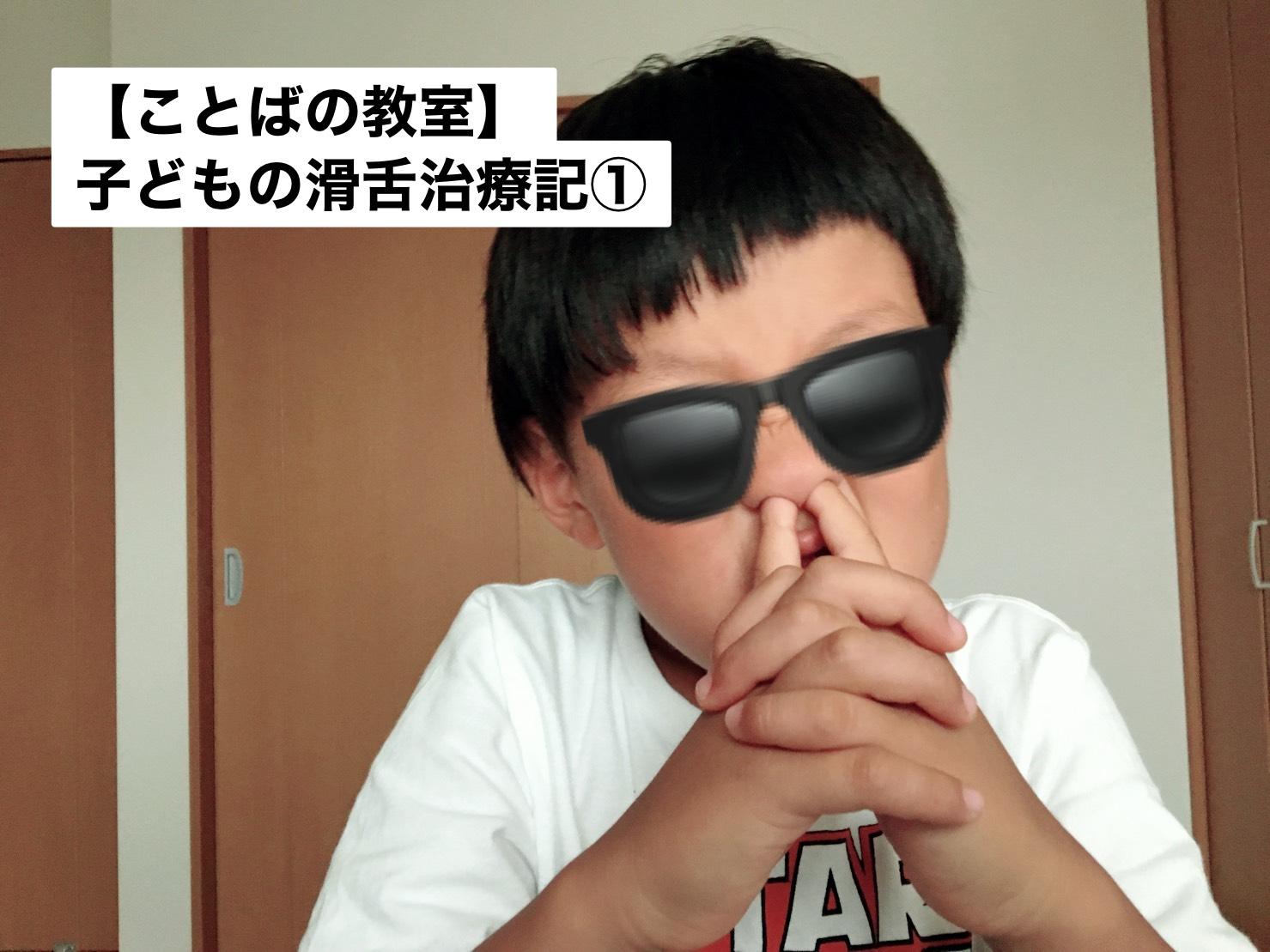 【ことばの教室】子どもの滑舌治療記①タイトル画像