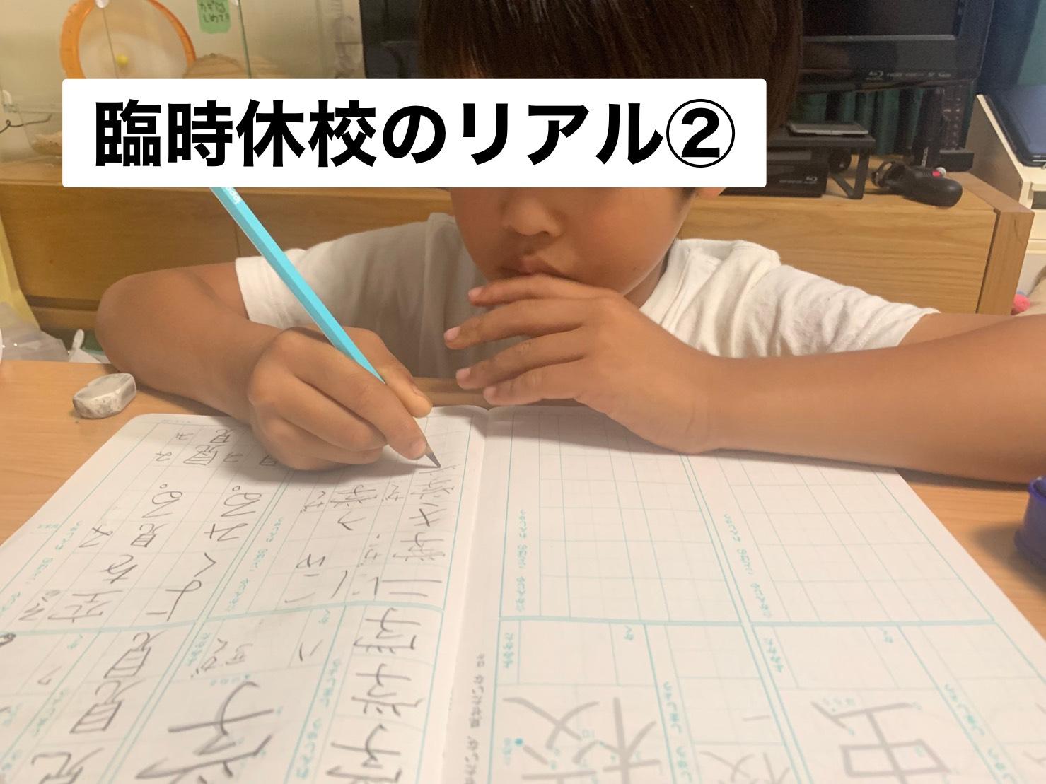 臨時休校のリアル②タイトル画像