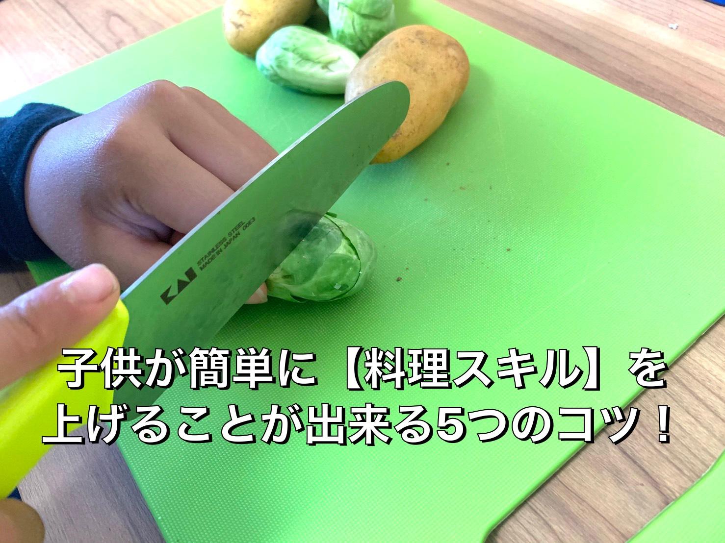 料理スキル